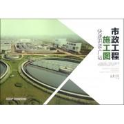 市政工程施工图快速识读(厂站)