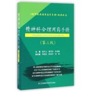 精神科合理用药手册(第3版精神疾病临床治疗手册的姊妹篇)