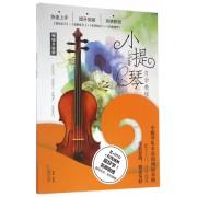 小提琴自学教程(附光盘畅销升级版)