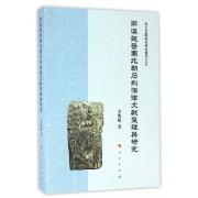 两汉魏晋南北朝石刻法律文献整理与研究(出土文献综合研究专刊)