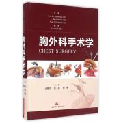 胸外科手术学(精)