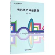 无形资产评估案例/资产评估案例丛书