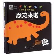 恐龙来啦(0-3岁适用)(精)/我的启蒙认知拼图书