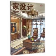 家设计(优享品质生活)