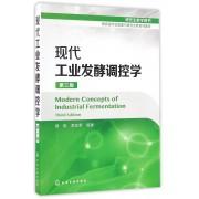现代工业发酵调控学(第3版)