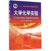 大学化学实验(第2版十二五普通高等教育本科国家级规划教材)