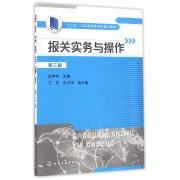 报关实务与操作(第3版十二五江苏省高等学校重点教材)