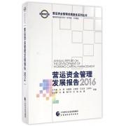 营运资金管理发展报告(2016)/营运资金管理发展报告系列丛书