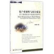 客户重要性与审计质量(基于微观执业环境视角的研究)