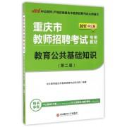 教育公共基础知识(第2版2017中公版重庆市教师招聘考试专用教材)