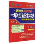 地理(2017中考必备)/2016福建省中考试卷精选
