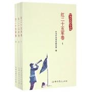 红军长征纪实丛书(红二十五军卷共3册)