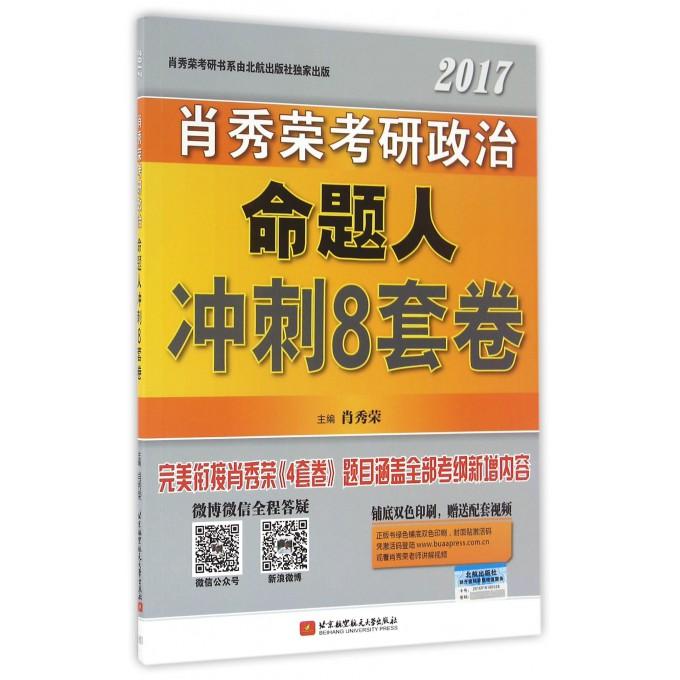 2017肖秀荣考研政治命题人冲刺8套卷