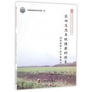 农田生态系统健康的修复(国际视野下的中国途径)/新观点新学说学术沙龙文集