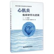 心肌炎临床研究与进展/西安交通大学经典学术专著系列