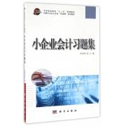 小企业会计习题集(中职中专会计专业营改增系列教材)