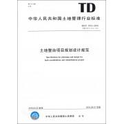 土地整治项目规划设计规范(TD\T1012-2016代替TD\T1012-2000)/中华人民共和国土地管理行业标准