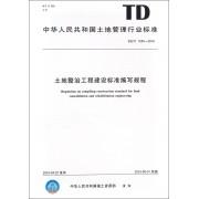 土地整治工程建设标准编写规程(TD\T1045-2016)/中华人民共和国土地管理行业标准
