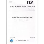 地面磁性源瞬变电磁法技术规程(DZ\T0187-2016代替DZ\T0187-1997)/中华人民共和国地质矿产行业标准