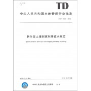耕作层土壤剥离利用技术规范(TD\T1048-2016)/中华人民共和国土地管理行业标准