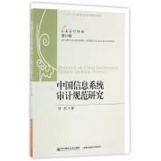 中国信息系统审计规范研究/三友会计论丛