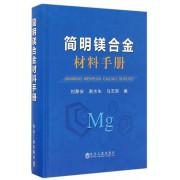 简明镁合金材料手册(精)