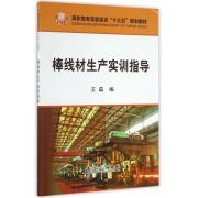 棒线材生产实训指导(高职高专实验实训十三五规划教材)