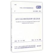 高耸与复杂钢结构检测与鉴定标准(GB51008-2016)/中华人民共和国国家标准