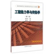 工程热力学与传热学(第2版教育部高职高专教育教学改革试点专业教材)