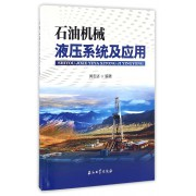 石油机械液压系统及应用