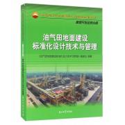 油气田地面建设标准化设计技术与管理(中国石油天然气集团公司统编培训教材)