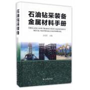 石油钻采装备金属材料手册(精)