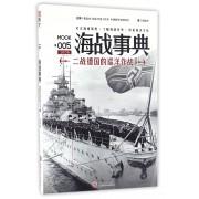 海战事典(MOOK5二战德国的巡洋作战)