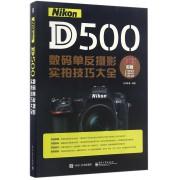 Nikon D500数码单反摄影实拍技巧大全