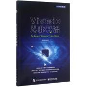 Vivado从此开始/EDA精品智汇馆