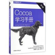 Cocoa学习手册(第4版)