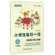 小学生每日一读(6年级夏英格堡小镇上的猫)/快捷语文