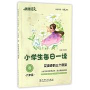 小学生每日一读(6年级春花婆婆的三个愿望)/快捷语文