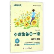 小学生每日一读(5年级夏真正的勇敢)/快捷语文