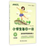 小学生每日一读(5年级春走在放学回家的路上)/快捷语文