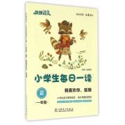 小学生每日一读(1年级夏我喜欢你狐狸)/快捷语文