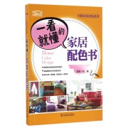 一看就懂的家居配色书/全解家装图鉴系列