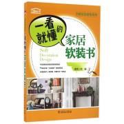 一看就懂的家居软装书/全解家装图鉴系列