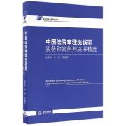 中国法院审理洗钱罪实务和案例判决书精选/金融犯罪法律研究系列