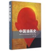 中国油画史(增订版)(精)