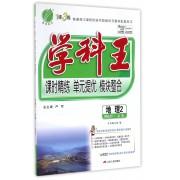地理(2必修RMJY)/学科王