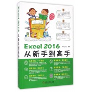 Excel2016从新手到高手