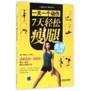 一天一个动作7天轻松瘦腿/绿色生活系列丛书