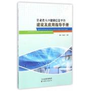 甘肃省人口健康信息平台建设及应用指导手册