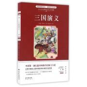 三国演义/中小学生课外必读文学经典